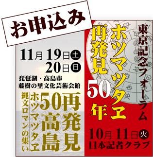 ホツマツタヱ再発見50年 東京&高島 申込みフォーム
