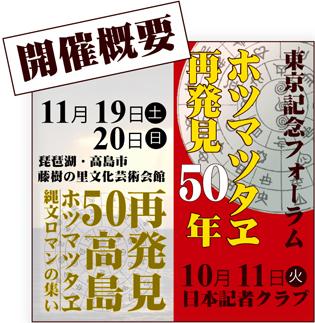ホツマツタヱ再発見50年 東京&高島 開催概要