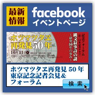 ホツマツタヱ再発見50年 東京 facebookイベントページ
