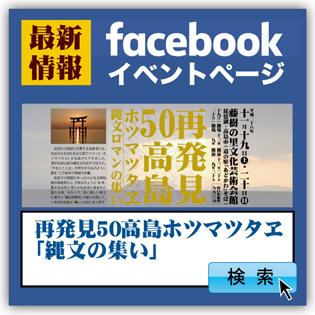ホツマツタヱ再発見50年 高島 facebookイベントページ