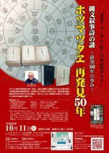 ホツマツタヱ再発見50年 東京 記念フォーラム
