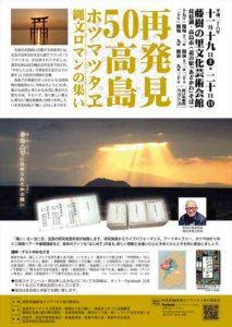 ホツマツタヱ再発見50高島 縄文ロマンの集い